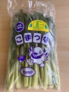 JAS認証有機小松菜
